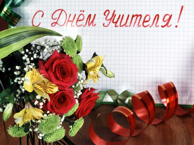 Поздравления на татарском на день учителя фото 567